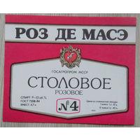 Этикетка. вино СССР-МССР. 0061