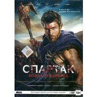 Спартак: Война проклятых. Сезон 3 (2 DVD)