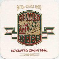 "Куплю подставку под пиво ""Beaver ""."