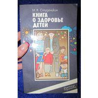 """М.Я. Студеникин """"Книга о здоровье детей"""" 1986 год"""