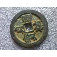 Старинная бронзовая монета Китая