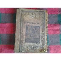 Хрестоматия. Освобождённый труд.1923 год издания.
