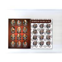 Набор 12 цветных рублей ПРАВИТЕЛИ РОССИИ в специальном подарочном альбоме