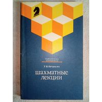 Шахматные лекции. Т. Петросян. (Библиотечка шахматиста) Шахматы