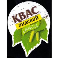 Квас лидский легкий (ценник + рекламка)