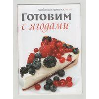 Любимый продукт 5-2007, Готовим с ягодами