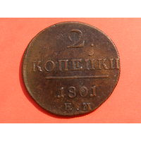 2 копейки 1801 ЕМ медь