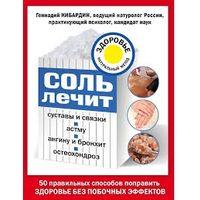 Кибардин. Соль лечит суставы и связки, астму, ангину и бронхит, остеохондроз