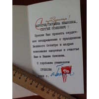 Автограф Грекова