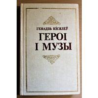 """Генадзь Кісялеў """"Героі і музы"""""""