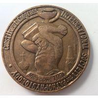 Памятная медаль Учредительный конгресс Международного общества по патофизиологии Москва 1991г