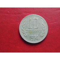 Болгария  10 стотинок 1974 год.