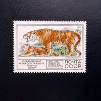 Марка СССР 1977 год. Охраняемые млекопитающие фауны СССР