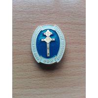 Значок 1000 лет Православной церкви на Беларуси (992-1992).