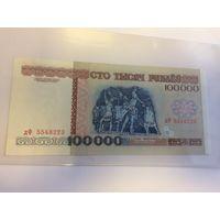 100 000 рублей РБ 1996 года, серия дФ (дФ 5548223)