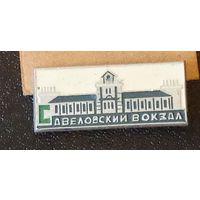 Савеловский вокзал Москвы   196?