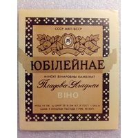 095 Этикетка от спиртного БССР СССР Минск