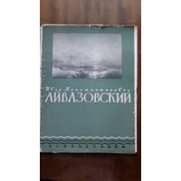 Айвазовский И.К. (10 репродукций 26 х 35 см, Изогиз, 1950-е годы, тираж 50 000 экз).