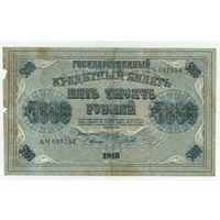 5000 рублей 1918 год, Пятаков - Чихиржин