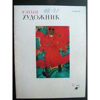 Журнал Юный Художник No 11 за 1987г