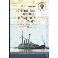 Странная война в Чёрном море. Август-октябрь 1914 года