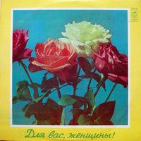 Various - Для Вас, Женщины! .Vinyl, LP, Compilation-1978,USSR.
