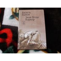 В.Быков Карьер, Знак беды
