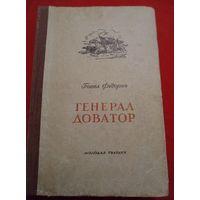 Павел Федоров Генерал Доватор 1950 год
