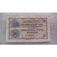 """Разменный чек 25 копеек """"внешпосылторг"""" 1976г. распродажа"""