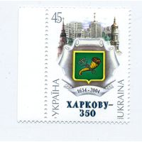 Марка Харькову - 350 Лет-2004