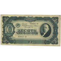 10 червонцев 1937 г. Серия 829527 ЕГ