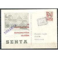 Югославия - 1964г. - филателистическая выставка - с вмятинами, погнутым уголком и пятном на лицевой стороне (Лот 124Ж). Без МЦ!