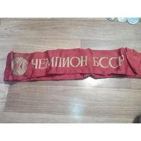 Наградная лента Чемпион БССР