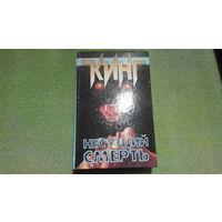 Кинг - Несущий смерть - Библиотечная полиция - 2 романа в одной книге