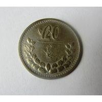 Монголия  20 мунгу 1925 г. (серебро)