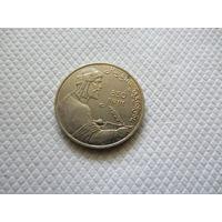 1 рубль 1991 г.  850 лет Низами