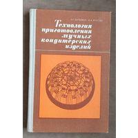 Бутейкис Н.Г., Жукова А.А. Технология приготовления мучных кондитерских изделий