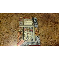 Марсианское путешествие, Полтергейст, Помни о доме своем, грешник - Библиотека приключений и фантастики