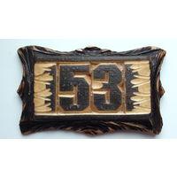 """Деревянный номерок на дверь """"53"""""""