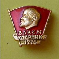 Ударник 1973 года. ВЛКСМ. 330.