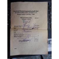 Оккупационная товарная карточка 1943/44 г. Молодечно