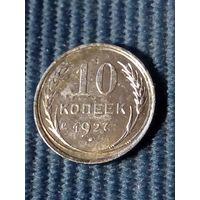 10 копеек 1927г