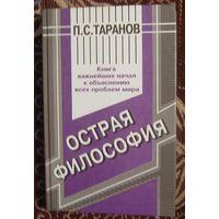 П.Таранов. Острая философия. Книга важнейших начал к объяснению всех проблем мира