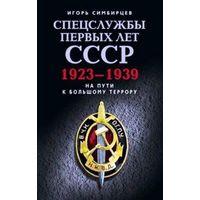 Спецслужбы первых лет СССР. 1923-1939. На пути к большому террору