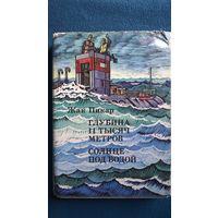 Жак Пикар Глубина 11 тысяч метров // Серия: XX век: Путешествия. Открытия. Исследования