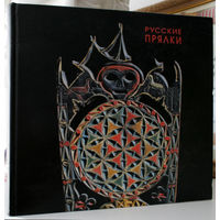 Русские прялки. Альбом.