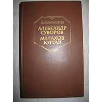 """Сергей Григорьев """"Александр Суворов"""".""""Малахов курган""""."""