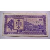 Грузия 500 лари 1993г.  не частая  распродажа