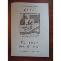 """Кутаиси. 1949, 1957-1989гг. Серия """"Футбольный архив""""."""