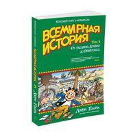 Всемирная история. Краткий курс в комиксах. От расцвета Аравии до Ренессанса